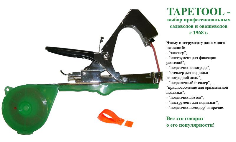 Купить подвязочный степлер