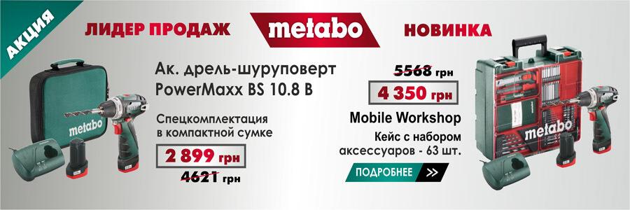 Metabo Specials 1-2020 національна акція до 31.08.2020