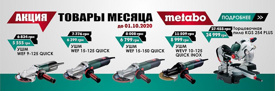 Супер-скидки на товары месяца от METABO