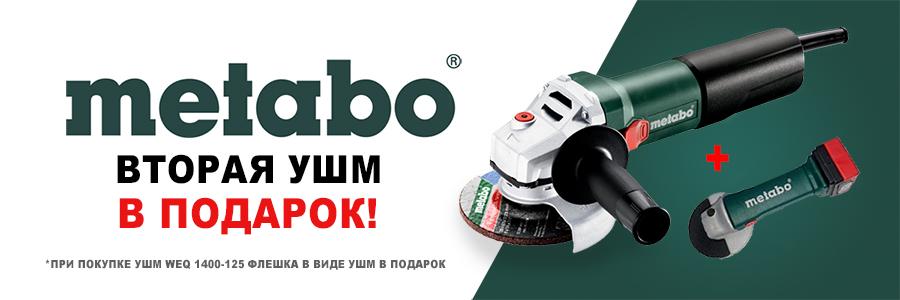 При покупке УШМ Metabo WEQ 1400-125 вторая УШМ - в ПОДАРОК!