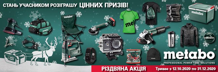 Рождественская акция на инструмент Metabo!